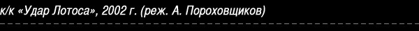 Кино-картина «Удар Лотоса», 2002 г. (реж. А. Пороховщиков)